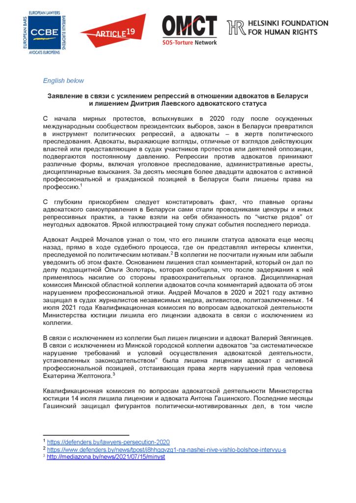 EN_RU_20210802_Belarus_lawyers_Laevski-Statement_Segnees_Strona_01