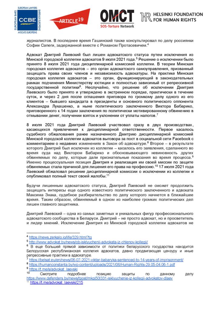 EN_RU_20210802_Belarus_lawyers_Laevski-Statement_Segnees_Strona_02