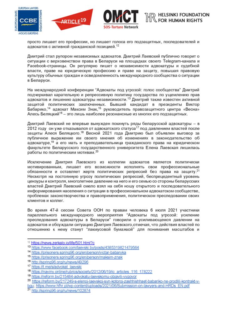 EN_RU_20210802_Belarus_lawyers_Laevski-Statement_Segnees_Strona_03
