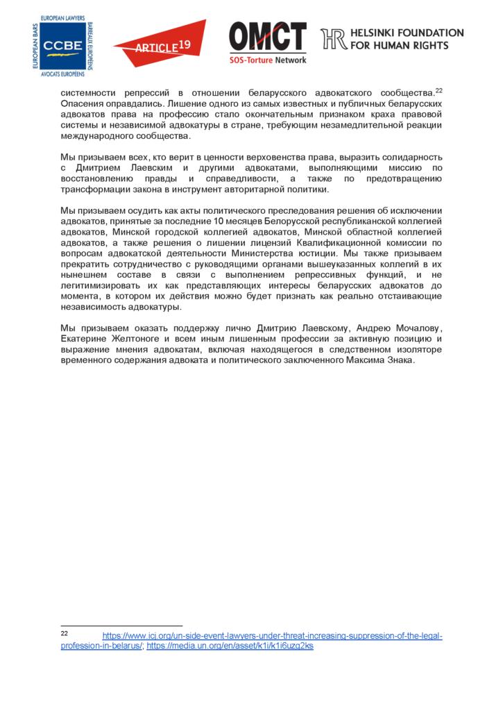 EN_RU_20210802_Belarus_lawyers_Laevski-Statement_Segnees_Strona_04