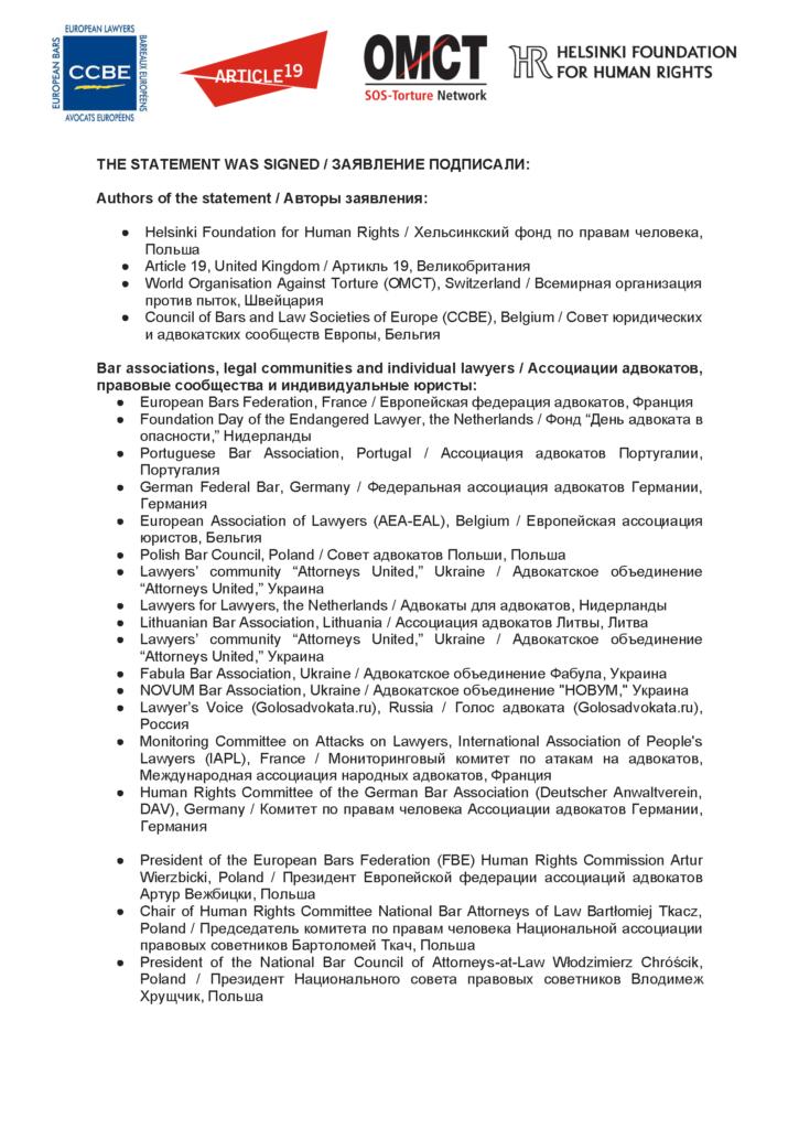 EN_RU_20210802_Belarus_lawyers_Laevski-Statement_Segnees_Strona_08