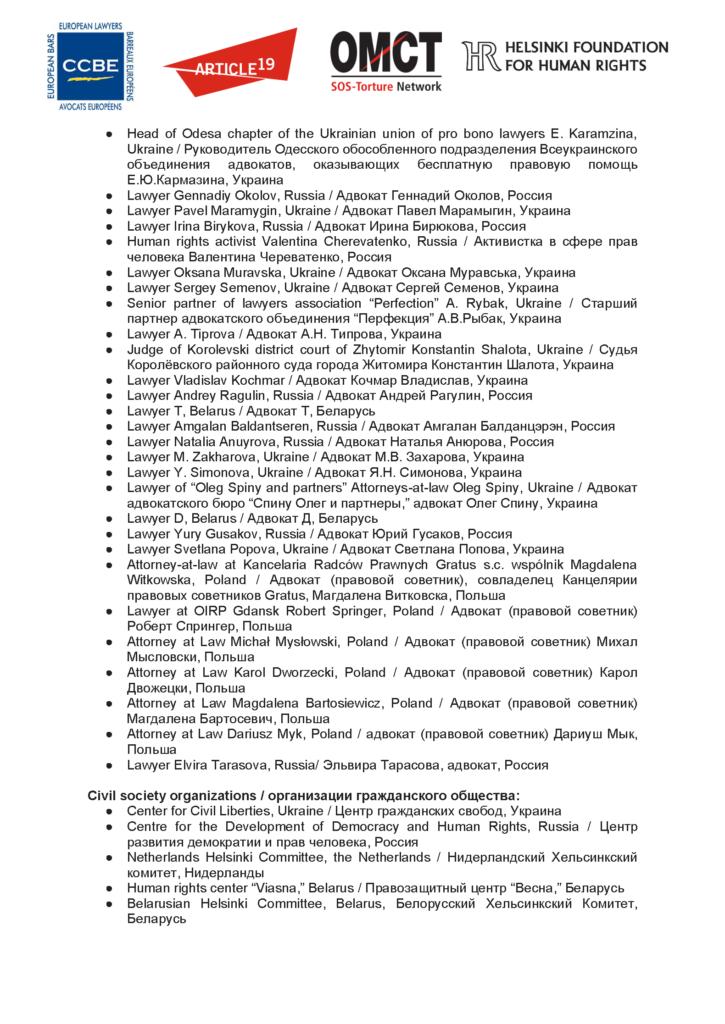 EN_RU_20210802_Belarus_lawyers_Laevski-Statement_Segnees_Strona_09